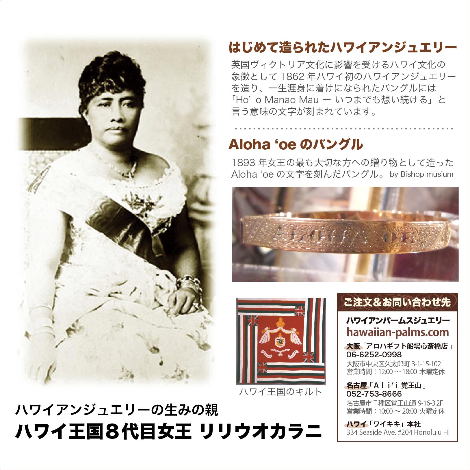 ハワイアンジュエリーの生みの親「リリウオカラニ女王」