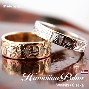 【ハワイアンパームス・ジュエリー】3色ゴールド 6mm幅 と4mm幅 フラット(表面が平ら)縁ストレートのペアリング(写真と同じ2点セット)「カレイキニスクロール+ホヌ+ヤシ+プルメリア」