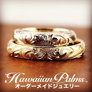 ひまわりが大人気の4mm幅ハワイアンジュエリーのバレル ペアリング