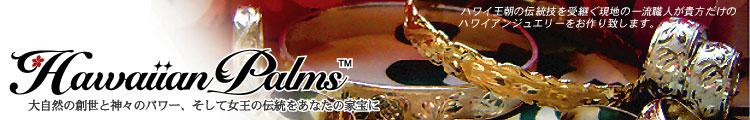 手彫オーダーメイド ハワイアンジュエリー 【Hawaiian Palms Jewelry(TM)】ハワイアンエアルームジュエリーとハワイアンジュエリー