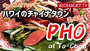 アロハギフトTV PHOのTo-Chau