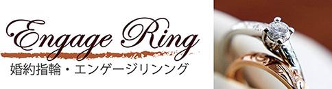 ハワイアンジュエリーのハワイアンパームス 大阪 婚約指輪・エンゲージリング
