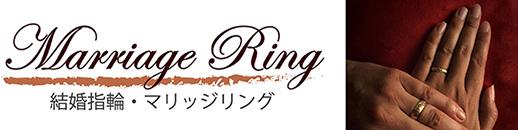 ハワイアンジュエリーのハワイアンパームス  大阪 結婚指輪 マリッジリング